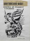 "Арт-студия ""Кентавр"" - ""За Родину! За Сталина!"" №012996"