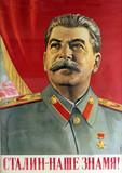 """Арт-студия """"Кентавр"""" - Агитационный плакат """"Сталин - наше знамя!""""  №013773"""