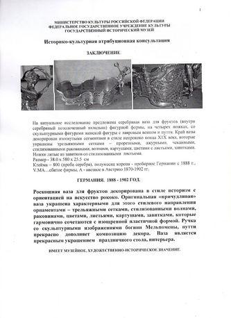 "Арт-студия ""Кентавр"" - Ваза для фруктов. 1888-1902 гг №010023"