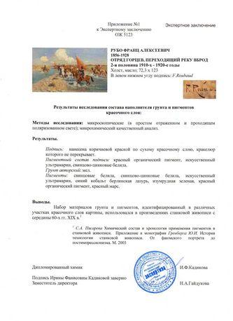 """Арт-студия """"Кентавр"""" - """"Отряд горцев, переходящий реку вброд""""  №010065"""