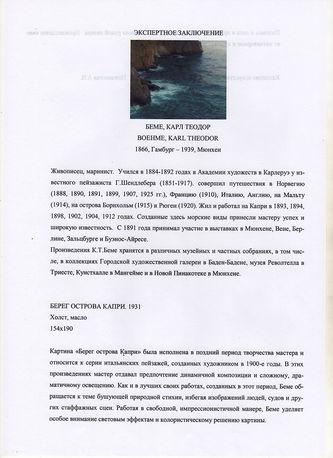 """Арт-студия """"Кентавр"""" - Беме Карл Теодор (1866-1939) - """"Берег острова Капри"""" №010108"""