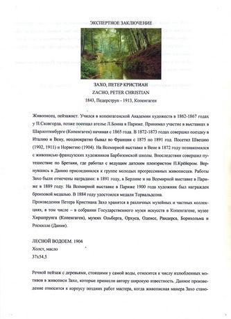 "Арт-студия ""Кентавр"" - ""Лесная речка"" №010168"