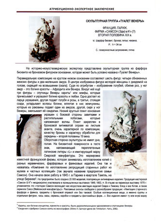 "Арт-студия ""Кентавр"" - Скульптура ""Туалет Венеры"" №010449"