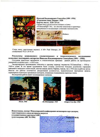 "Арт-студия ""Кентавр"" - ""Парижское кафе"" №010609"