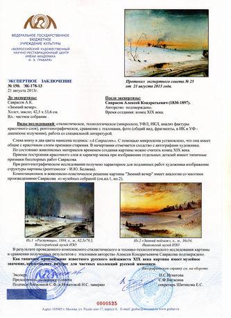 """Арт-студия """"Кентавр"""" - """"Зимний вечер"""" №010672"""