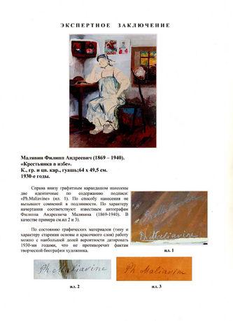 """Арт-студия """"Кентавр"""" - """"Крестьянка в избе""""  №010673"""