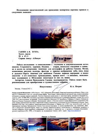 "Арт-студия ""Кентавр"" - ""Бухта"" №010674"