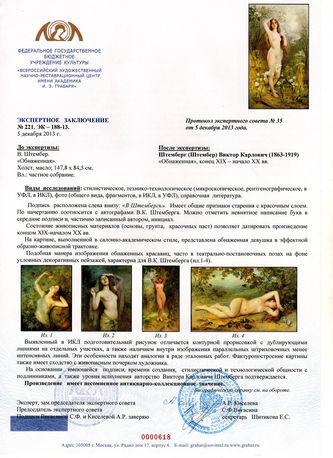 """Арт-студия """"Кентавр"""" - """"Обнаженная"""" №010675"""