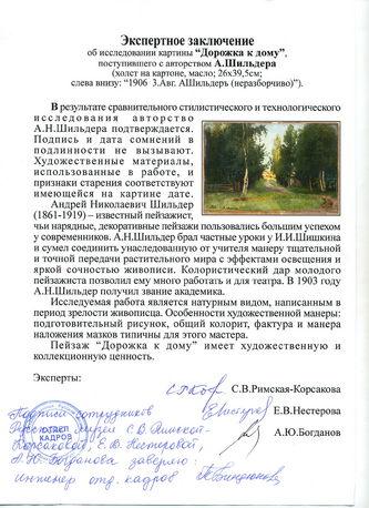 """Арт-студия """"Кентавр"""" - """"Дорожка к дому"""" №010677"""