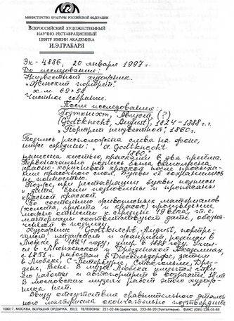 """Арт-студия """"Кентавр"""" - """"Женский портрет"""" №010742"""