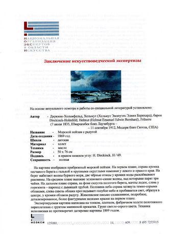 """Арт-студия """"Кентавр"""" - Диркинк-Хольмфельд Хельмут (1835-1912) - """"Морской пейзаж с радугой"""" 1869г №010874"""