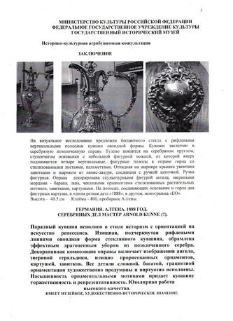 """Арт-студия """"Кентавр"""" - Большой серебряный кувшин, декорированный маскаронами.1888г №010886"""
