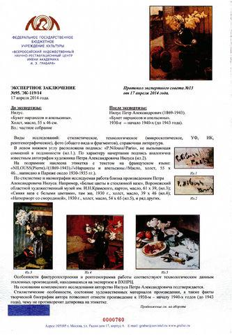 """Арт-студия """"Кентавр"""" - """"Букет нарциссов и апельсины""""  №010934"""