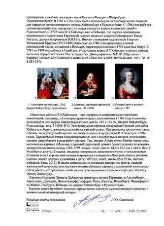 "Арт-студия ""Кентавр"" - Хайнсиус Иоганн Эрнст (1731-1794) - ""Венера и амур""   №010944"