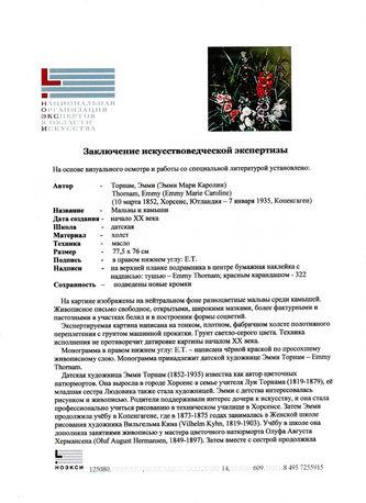 """Арт-студия """"Кентавр"""" - """"Мальвы и камыши""""  №010945"""