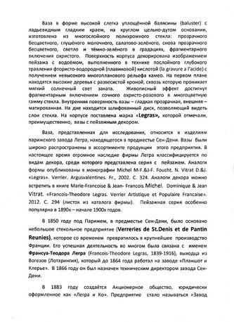 """Арт-студия """"Кентавр"""" - Ваза с пейзажным декором. 1890-1900гг №011016"""