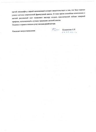 """Арт-студия """"Кентавр"""" - """"Дерево у воды"""" №011045"""