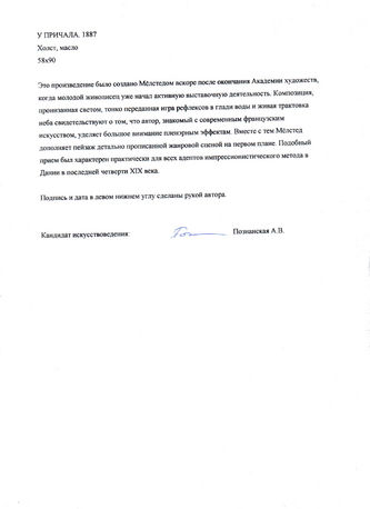 "Арт-студия ""Кентавр"" - ""У причала"" №011178"