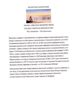 "Арт-студия ""Кентавр"" - ""Парусники в море"" №011194"