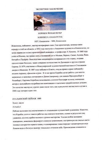 """Арт-студия """"Кентавр"""" - """"Итальянский пейзаж"""" №011195"""