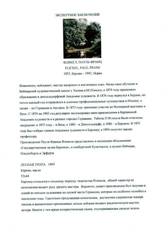 "Арт-студия ""Кентавр"" - Фликел Пауль Франц (1852-1903) - ""Лесная тропа"" 1899 г №011213"