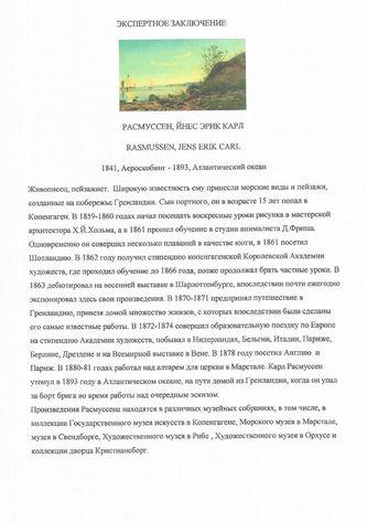 "Арт-студия ""Кентавр"" - ""Парусники в заливе"" №011214"
