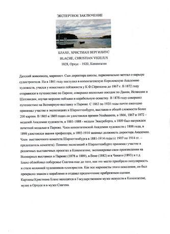 """Арт-студия """"Кентавр"""" - """"Пейзаж с лодками"""" №011288"""