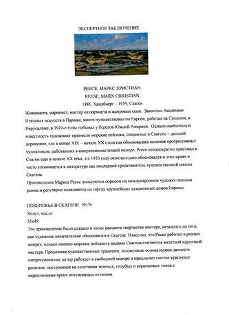 """Арт-студия """"Кентавр"""" - Реесе Маркс Христиан (1881-1959) - """"Побережье в Скагене"""" 1917г №011289"""