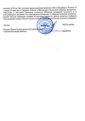 "Арт-студия ""Кентавр"" - ""Мельница""  №011341"