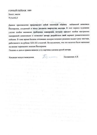 """Арт-студия """"Кентавр"""" - """"Горный пейзаж"""" №011402"""