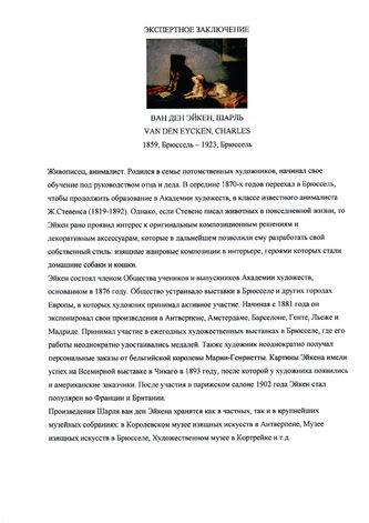 """Арт-студия """"Кентавр"""" - Шарль ван ден Эйкен (1859-1923) - """"Верные друзья"""" №011410"""