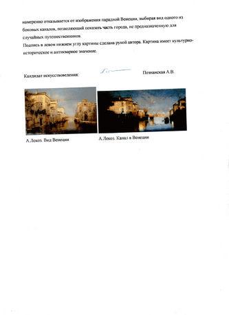 """Арт-студия """"Кентавр"""" - Лекоз Альфонс (1880-1950) - """"Вид Венеции"""" №011411"""