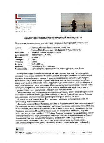 """Арт-студия """"Кентавр"""" - """"Морской пейзаж на закате солнца"""" №011460"""