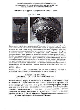 "Арт-студия ""Кентавр"" - Ваза №011635"
