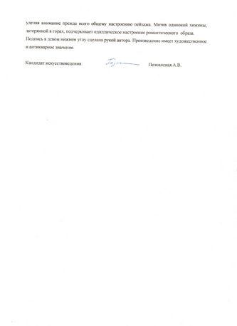 """Арт-студия """"Кентавр"""" - """"Хижина в горах""""  №011715"""