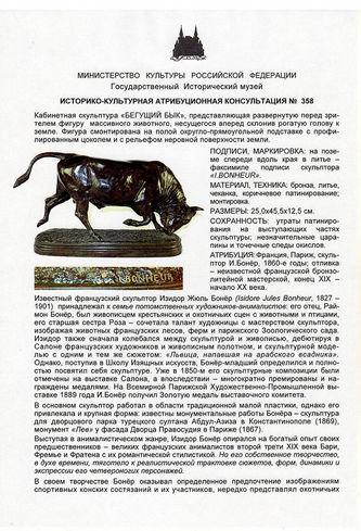 "Арт-студия ""Кентавр"" - Скульптура бронзовая ""Бегущий бык"" №011717"