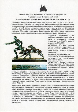 "Арт-студия ""Кентавр"" - Скульптура бронзовая ""Юноша с собаками"" №011720"