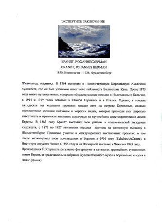 """Арт-студия """"Кентавр"""" - """"Волна"""" №011751"""