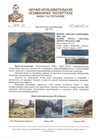 """Арт-студия """"Кентавр"""" - """"Капри. Punta Tragara (Пунта Трагара)""""  №011839"""