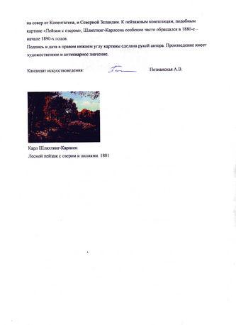 "Арт-студия ""Кентавр"" - Шлихтинг-Карлсен Карл Петер Август (1852-1903) - ""Пейзаж с озером"" 1892г №011845"