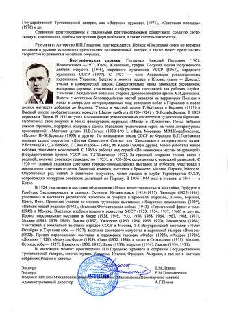 """Арт-студия """"Кентавр"""" - """"Последний снег""""  №011878"""