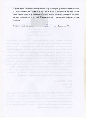 "Арт-студия ""Кентавр"" - ""Лесная опушка""  №011971"