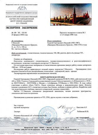 """Арт-студия """"Кентавр"""" - """"Панорама Московского Кремля""""  №011975"""