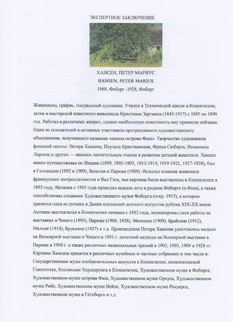 """Арт-студия """"Кентавр"""" - """"Домик в саду""""  №012275"""