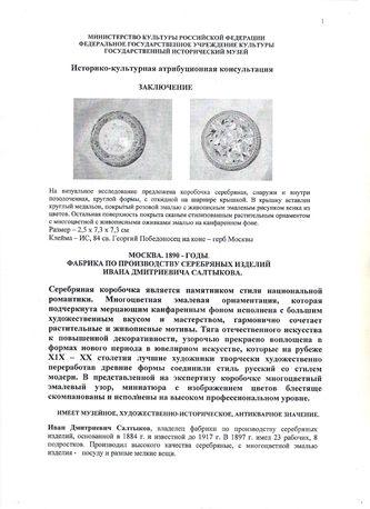 """Арт-студия """"Кентавр"""" - Серебряная коробочка в стиле национальной романтики 1890-е годы №012328"""