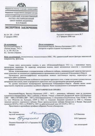 "Арт-студия ""Кентавр"" - ""Ранняя весна"" №012331"