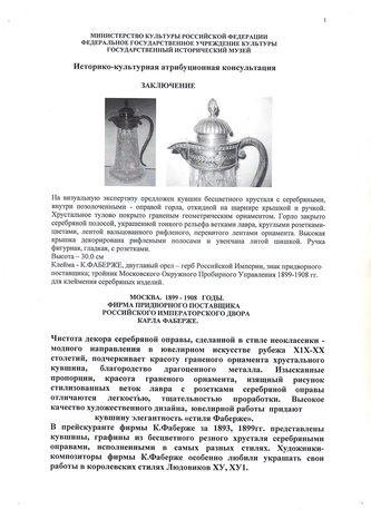 """Арт-студия """"Кентавр"""" - Серебряный кувшин в стиле историзм №012362"""