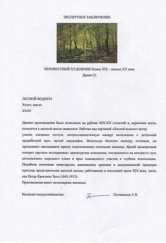 """Арт-студия """"Кентавр"""" - """"Лесной водоём"""" №012381"""
