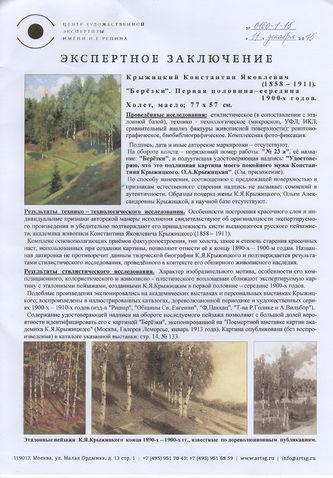 "Арт-студия ""Кентавр"" - ""Березки"" №012562"