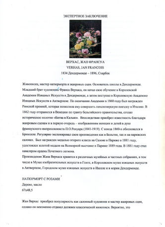 "Арт-студия ""Кентавр"" - Верхас Жан Франсуа (1834-1896) - ""Натюрморт с розами"" №012578"